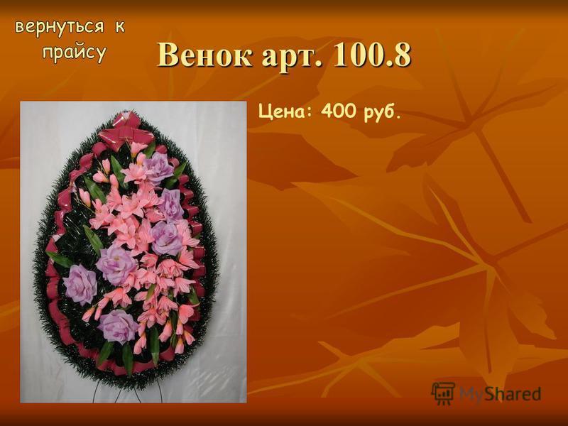 Венок арт. 100.8 Цена: 400 руб.