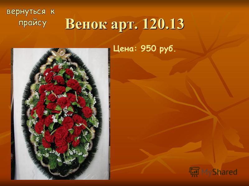 Венок арт. 120.13 Цена: 950 руб.