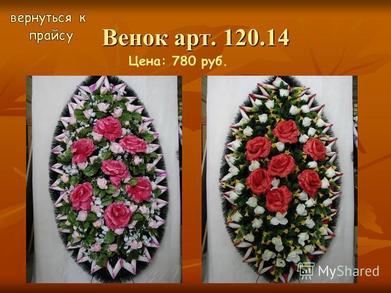 Венок арт. 120.14 Цена: 780 руб.