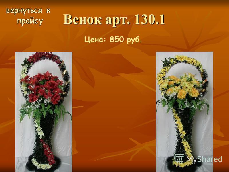 Венок арт. 130.1 Цена: 850 руб.