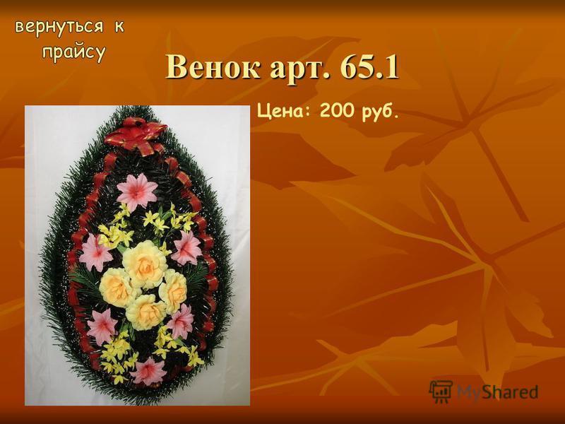 Венок арт. 65.1 Цена: 200 руб.