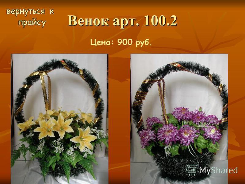 Венок арт. 100.2 Цена: 900 руб.