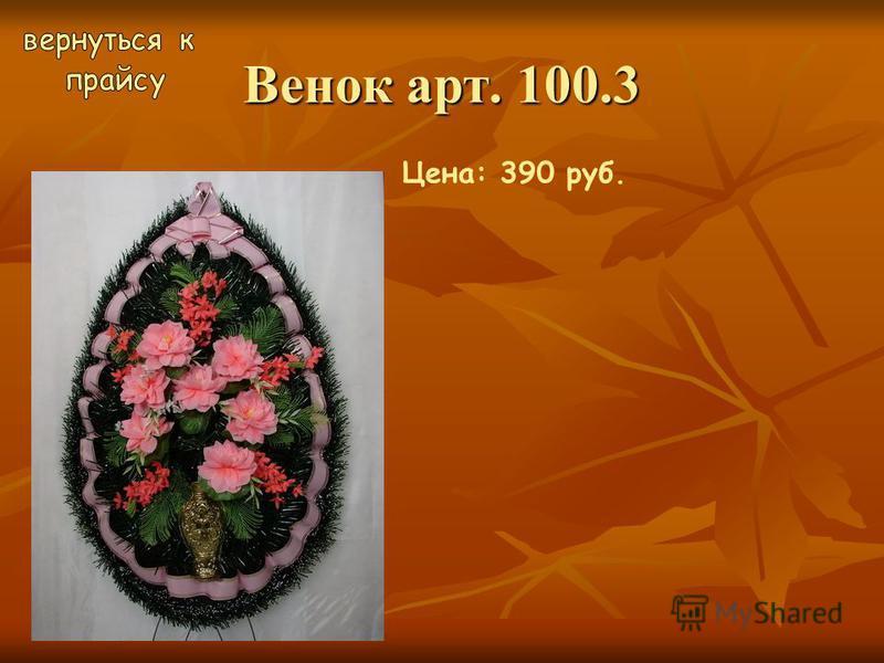 Венок арт. 100.3 Цена: 390 руб.