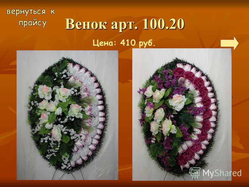 Венок арт. 100.20 Цена: 410 руб.