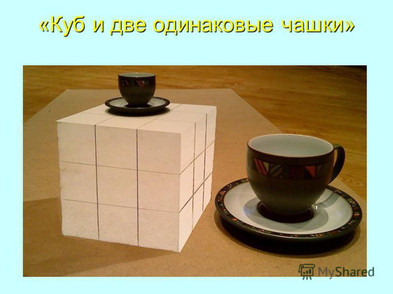 «Куб и две одинаковые чашки»