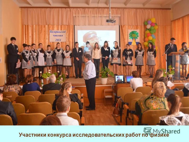 Участники конкурса исследовательских работ по физике