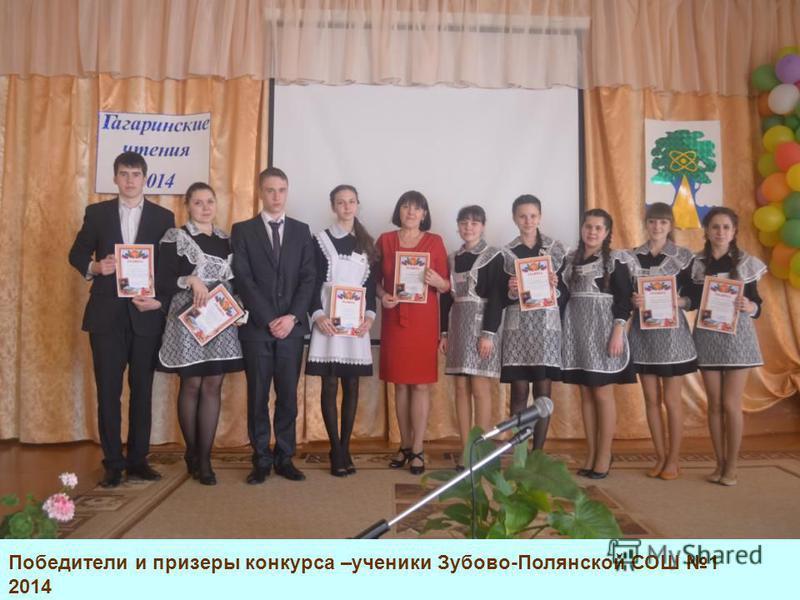 Победители и призеры конкурса –ученики Зубово-Полянской СОШ 1 2014