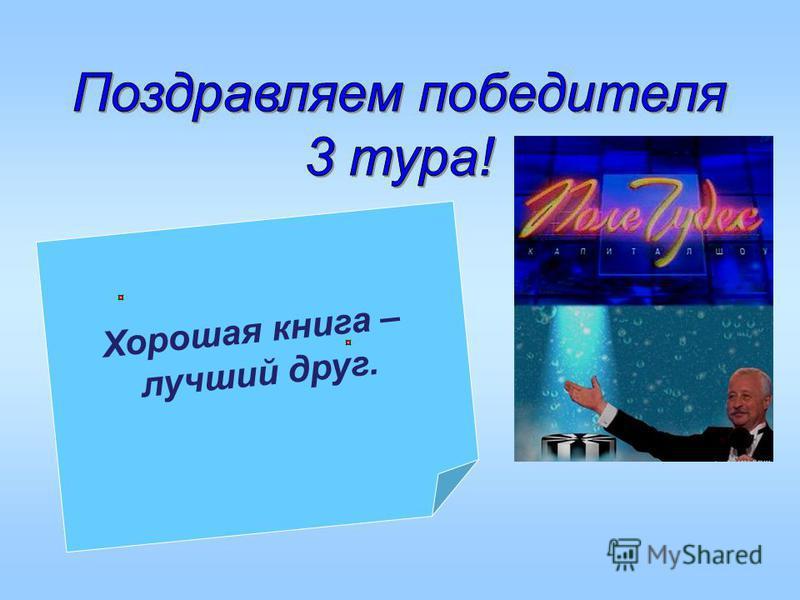 + 50 х 2 100 Б 150 200 П 250 300 350 Назовите стихотворение в прозе И.С. Тургенева. 3 тройка игроков БЛ И З Н Е Ц Ы АБВГДЕЁЖЗИЙКЛМНО РСТУФХЦЧШЩЪЫЬЭЮЯ П