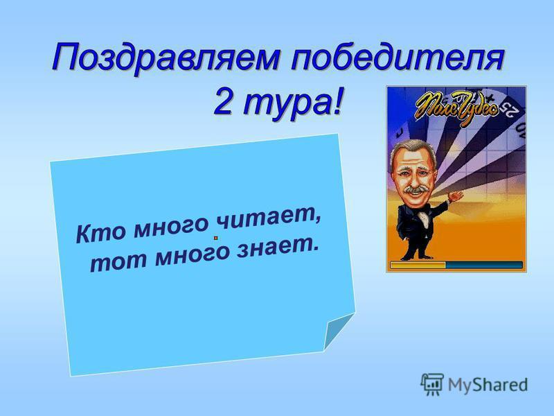 + 50 х 2 100 Б 150 200 П 250 300 350 На этом держится мир Запорожской Сечи. То, за что Н.В. Гоголь любит своих героев. 2 тройка игроков Б Р А Т С Т В О АБВГДЕЁЖЗИЙКЛМНО РСТУФХЦЧШЩЪЫЬЭЮЯ П