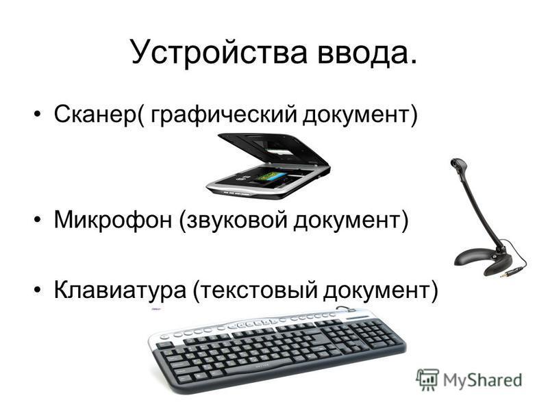 Устройства ввода. Сканер( графический документ) Микрофон (звуковой документ) Клавиатура (текстовый документ)