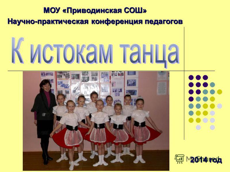 МОУ «Приводинская СОШ» Научно-практическая конференция педагогов 2014 год