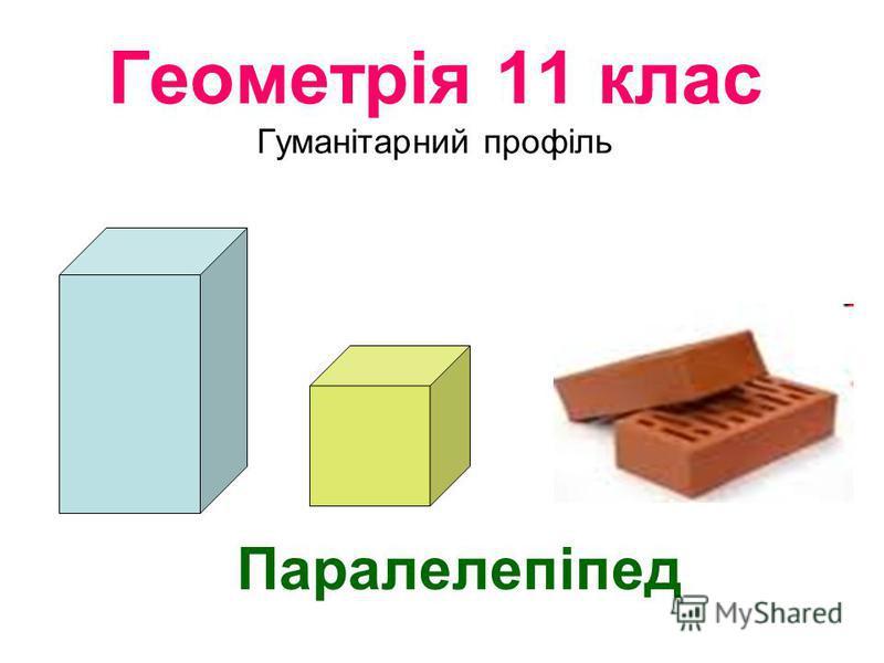 Геометрія 11 клас Гуманітарний профіль Паралелепіпед