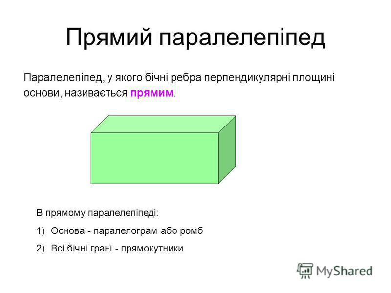 Прямий паралелепіпед Паралелепіпед, у якого бічні ребра перпендикулярні площині основи, називається прямим. В прямому паралелепіпеді: 1)Основа - паралелограм або ромб 2)Всі бічні грані - прямокутники