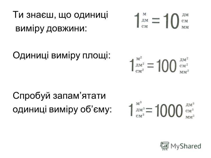 Ти знаєш, що одиниці виміру довжини: Одиниці виміру площі: Спробуй запамятати одиниці виміру обєму: