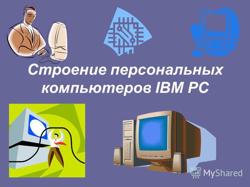 Строение персональных компьютеров IBM PC
