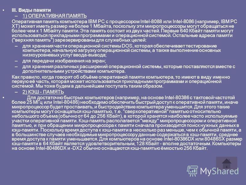 III. Виды памяти –1) ОПЕРАТИВНАЯ ПАМЯТЬ Оперативная память компьютера IBM PC с процессором Intel-8088 или Intel-8086 (например, IBM PC XT) может иметь размер не более 1 Мбайта, поскольку эти микропроцессоры могут обращаться не более чем к 1 Мбайту па