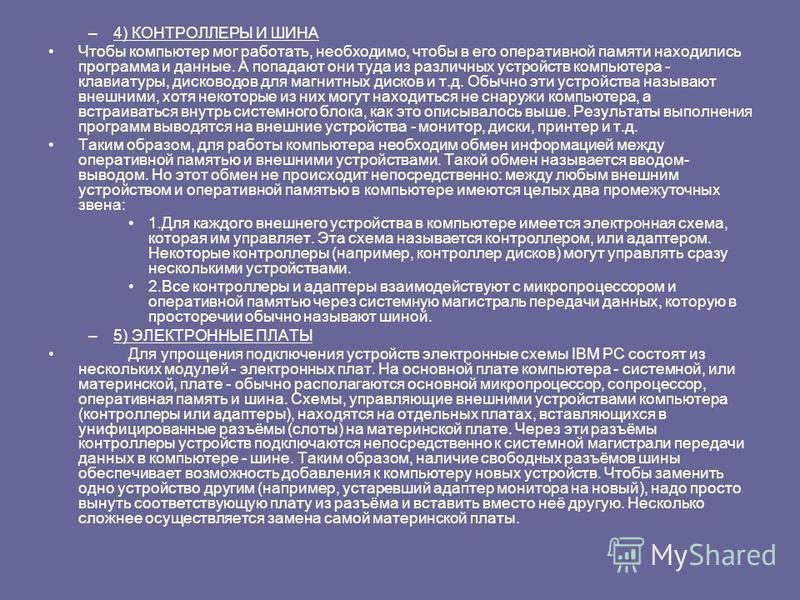 –4) КОНТРОЛЛЕРЫ И ШИНА Чтобы компьютер мог работать, необходимо, чтобы в его оперативной памяти находились программа и данные. А попадают они туда из различных устройств компьютера - клавиатуры, дисководов для магнитных дисков и т.д. Обычно эти устро