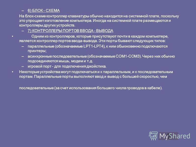–6) БЛОК - СХЕМА На блок-схеме