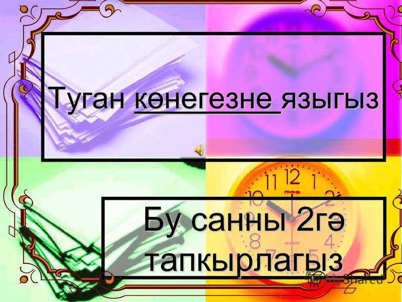 Туган көнегезне языгыз Бу санны 2гә тапкырлагыз