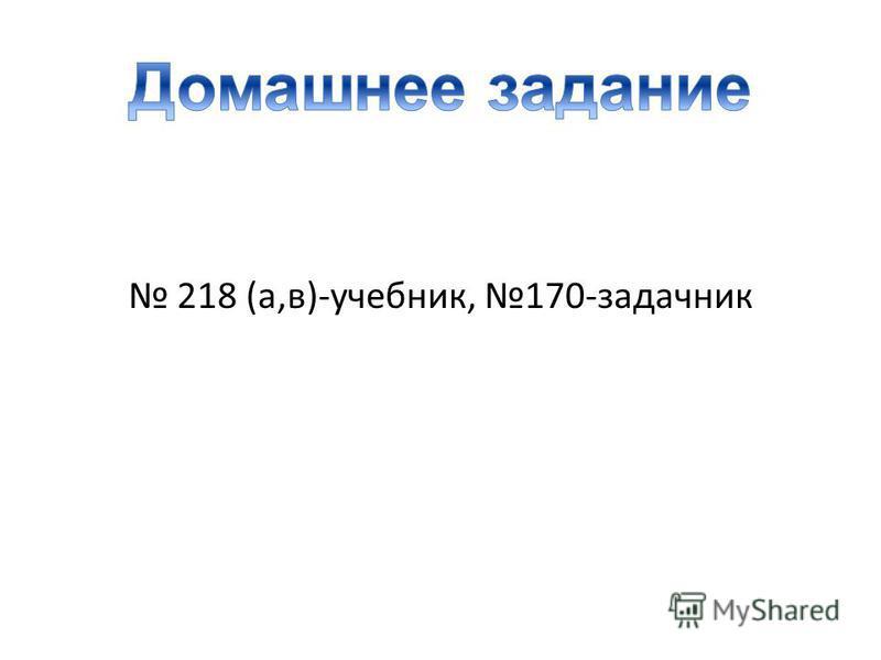 218 (а,в)-учебник, 170-задачник