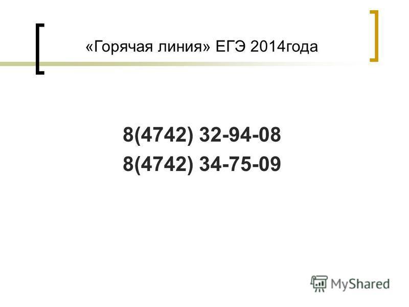 «Горячая линия» ЕГЭ 2014 года 8(4742) 32-94-08 8(4742) 34-75-09