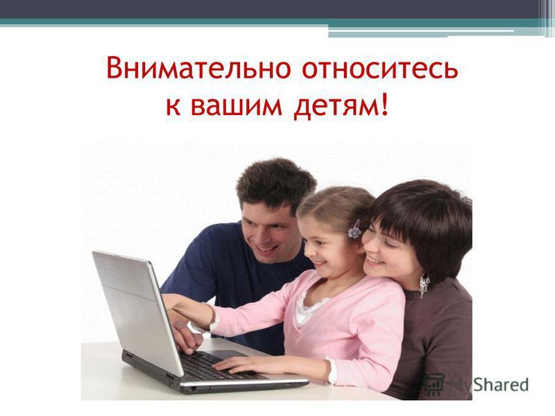 Внимательно относитесь к вашим детям!