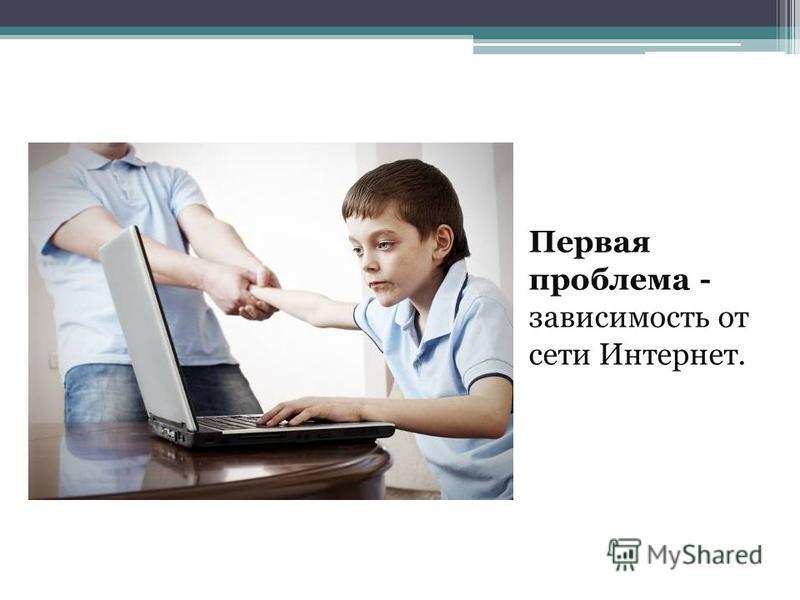 Первая проблема - зависимость от сети Интернет.