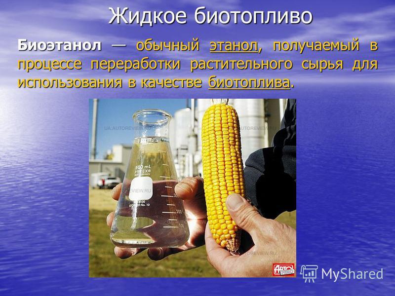 Жидкое биотопливо Биоэтанол обычный этанол, получаемый в процессе переработки растительного сырья для использования в качестве биотоплива. этанолбиотопливаэтанолбиотоплива