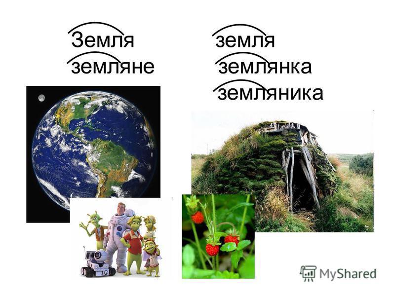Земля земля земляне землянка земляника