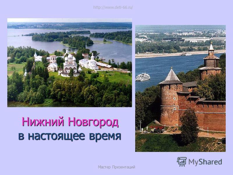 Нижний Новгород - основан в 1221 г Всероссийский интернет-конкурс Мастер Презентаций http://www.deti-66.ru/