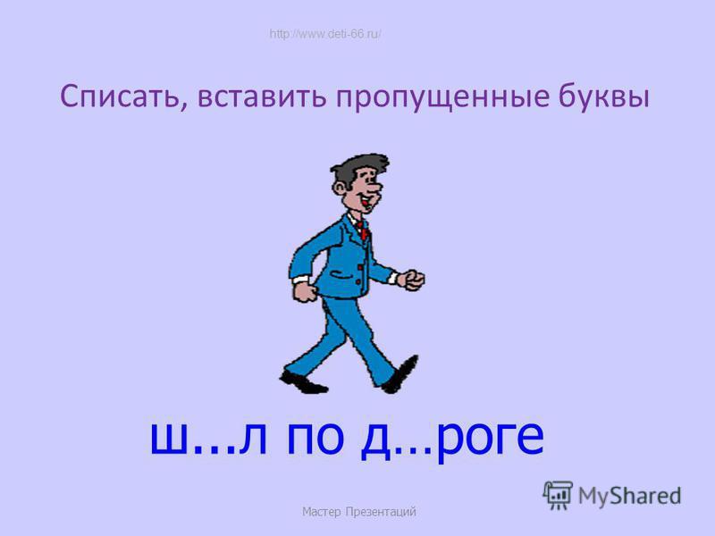 СЛОВОСОЧЕТАНИЕ Мастер Презентаций http://www.deti-66.ru/