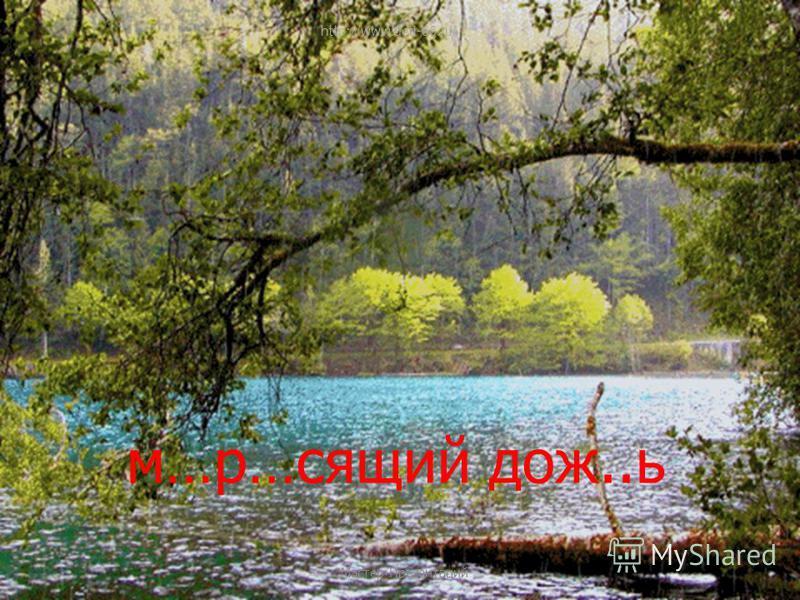 ж…литые листья Мастер Презентаций http://www.deti-66.ru/