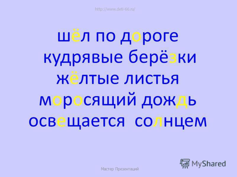 осв…общается со…нцем Мастер Презентаций http://www.deti-66.ru/