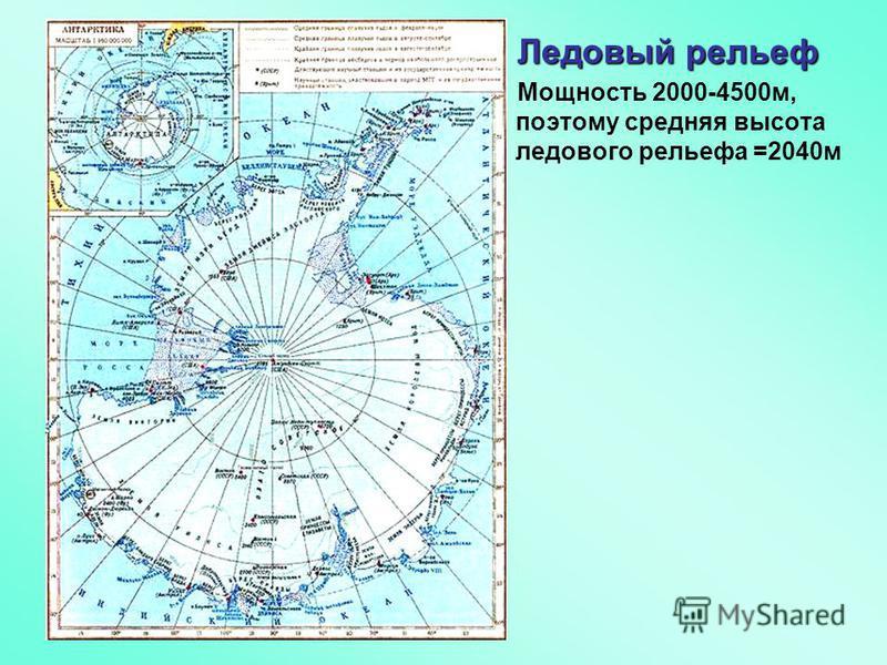 Ледовый рельеф Мощность 2000-4500 м, поэтому средняя высота ледового рельефа =2040 м