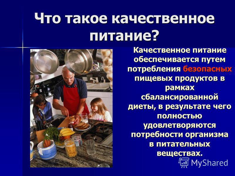 Что такое качественное питание? Качественное питание обеспечивается путем потребления безопасных пищевых продуктов в рамках сбалансированной диеты, в результате чего полностью удовлетворяются потребности организма в питательных веществах. Качественно