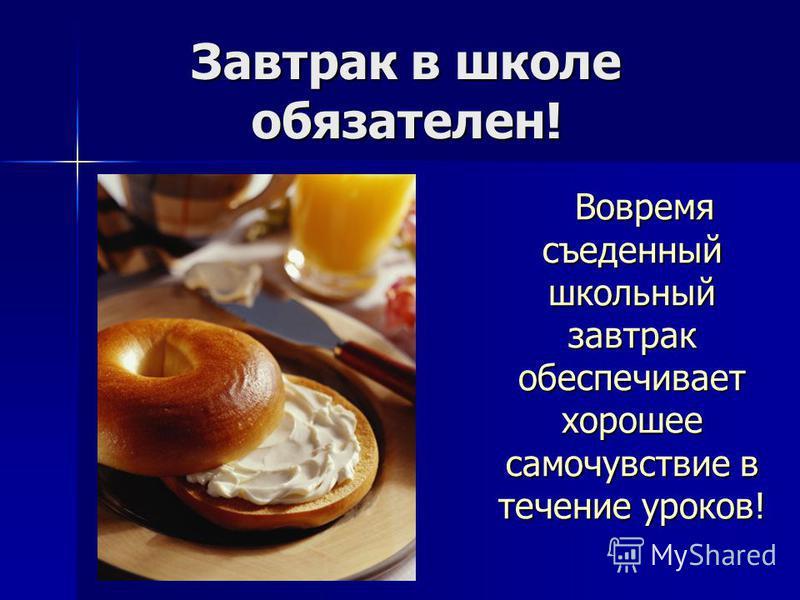 Завтрак в школе обязателен! Вовремя съеденный школьный завтрак обеспечивает хорошее самочувствие в течение уроков! Вовремя съеденный школьный завтрак обеспечивает хорошее самочувствие в течение уроков!