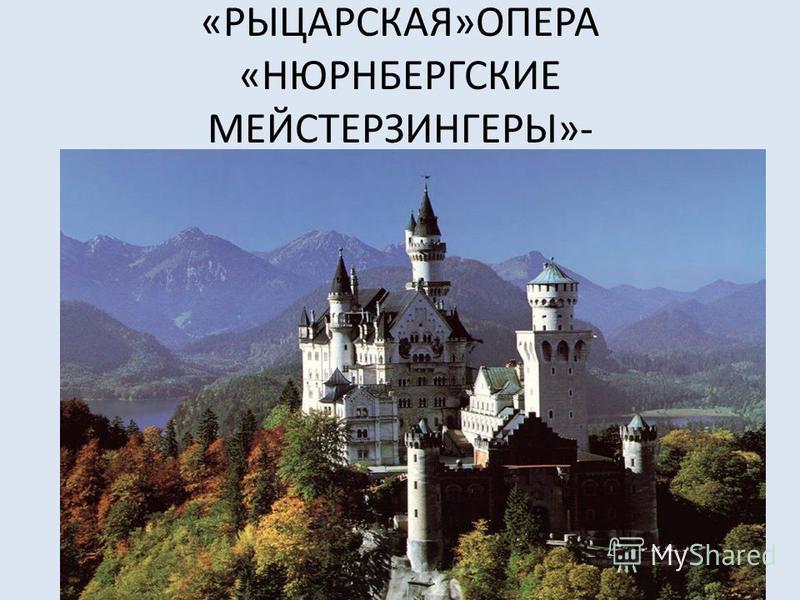 «РЫЦАРСКАЯ»ОПЕРА «НЮРНБЕРГСКИЕ МЕЙСТЕРЗИНГЕРЫ»-