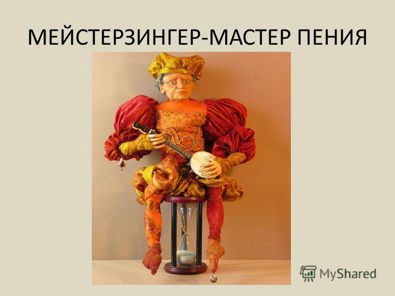 МЕЙСТЕРЗИНГЕР-МАСТЕР ПЕНИЯ