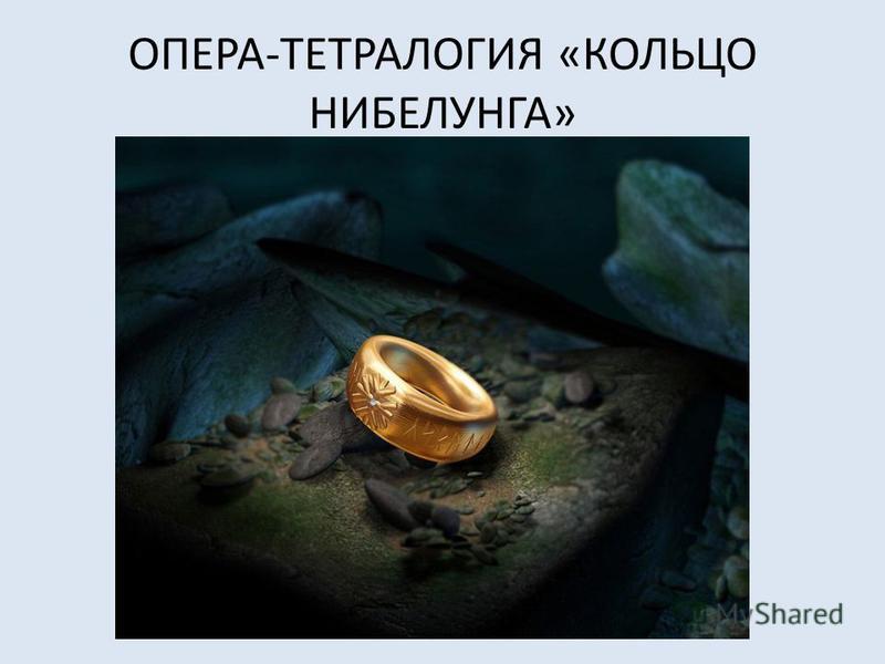 ОПЕРА-ТЕТРАЛОГИЯ «КОЛЬЦО НИБЕЛУНГА»