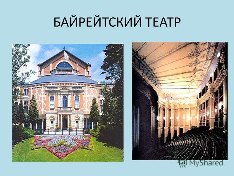 БАЙРЕЙТСКИЙ ТЕАТР