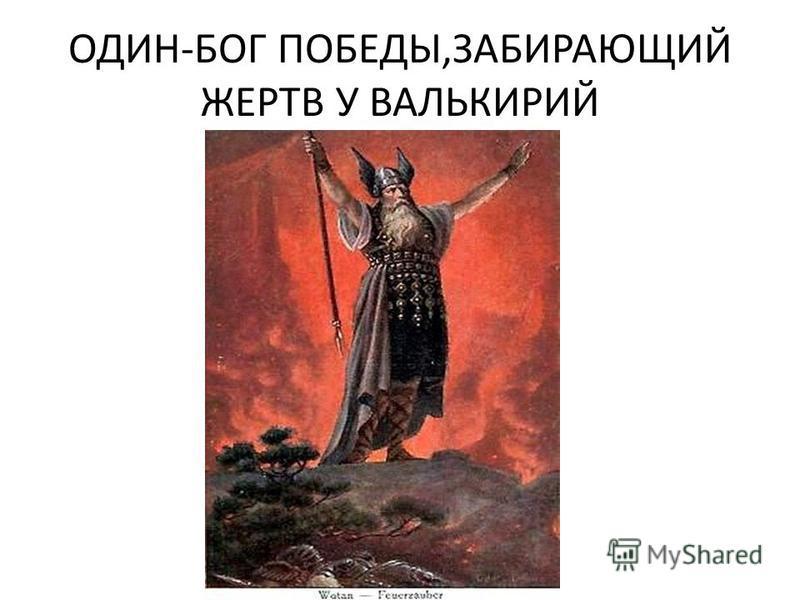 ОДИН-БОГ ПОБЕДЫ,ЗАБИРАЮЩИЙ ЖЕРТВ У ВАЛЬКИРИЙ