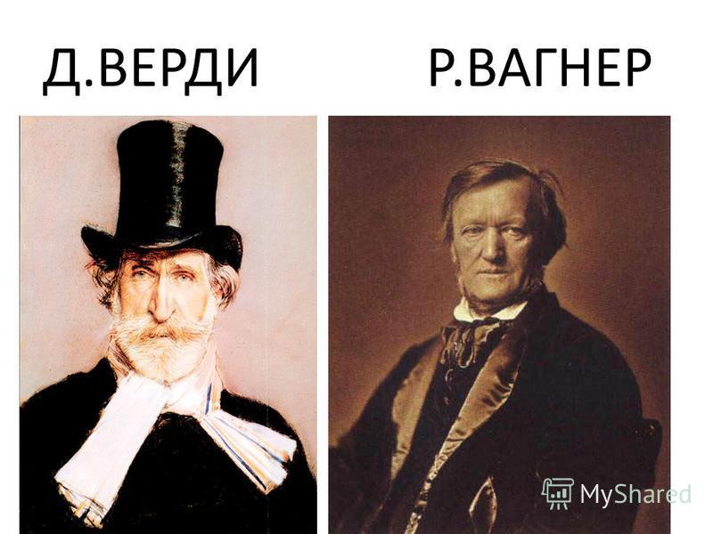 Д.ВЕРДИ Р.ВАГНЕР