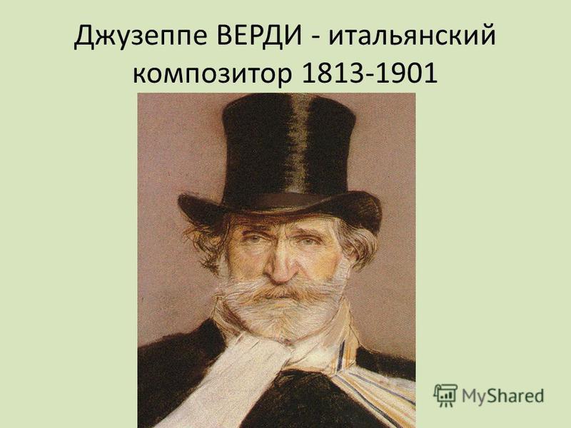 Джузеппе ВЕРДИ - итальянский композитор 1813-1901