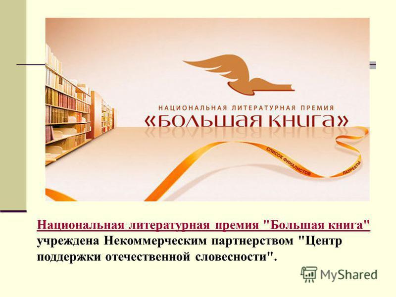 Национальная литературная премия Большая книга учреждена Некоммерческим партнерством Центр поддержки отечественной словесности.