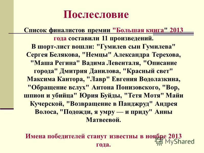 Послесловие Список финалистов премии