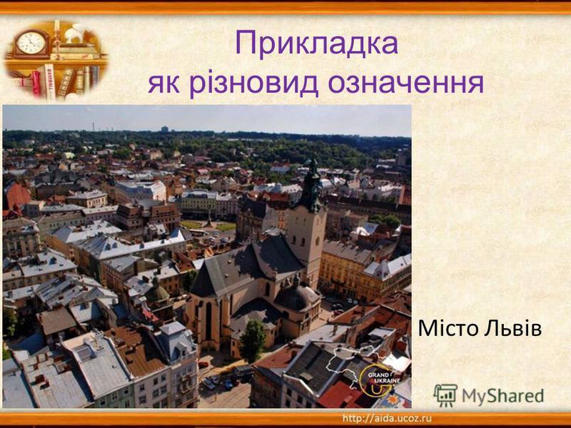 Прикладка як різновид означення Місто Львів