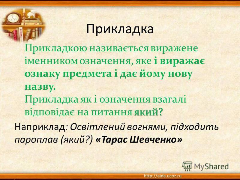 Прикладка Наприклад: Освітлений вогнями, підходить пароплав (який?) «Тарас Шевченко» Прикладкою називається виражене іменником означення, яке і виражає ознаку предмета і дає йому нову назву. Прикладка як і означення взагалі відповідає на питання я яя