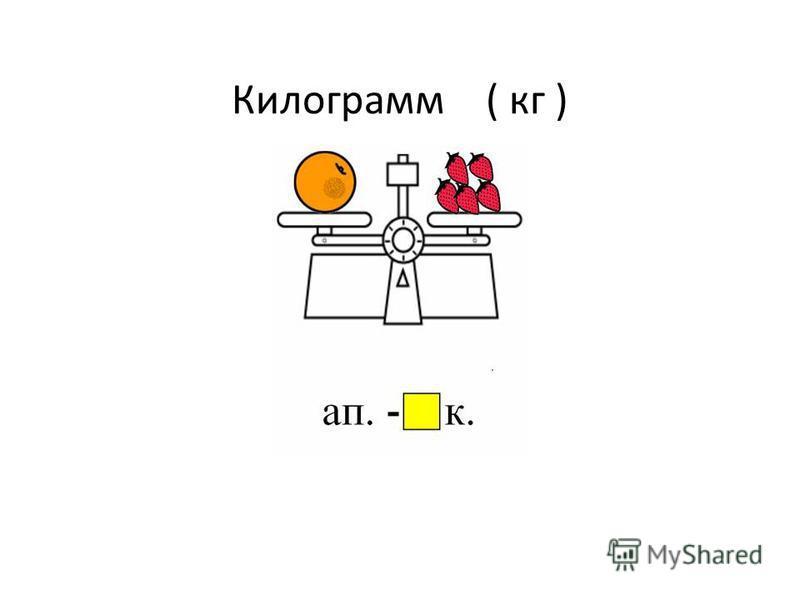 Килограмм ( кг ) величина