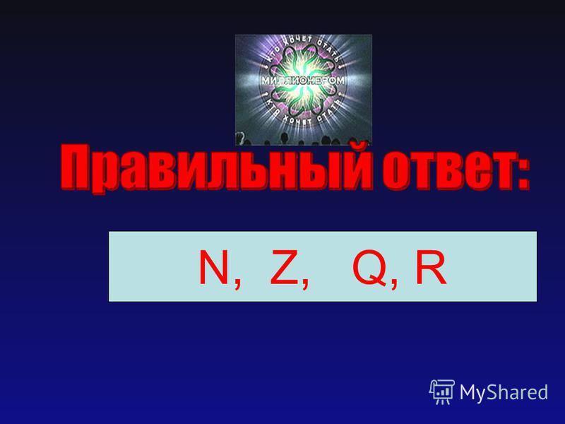 Расположите множества чисел по мере их расширения: Z, N, Q, R