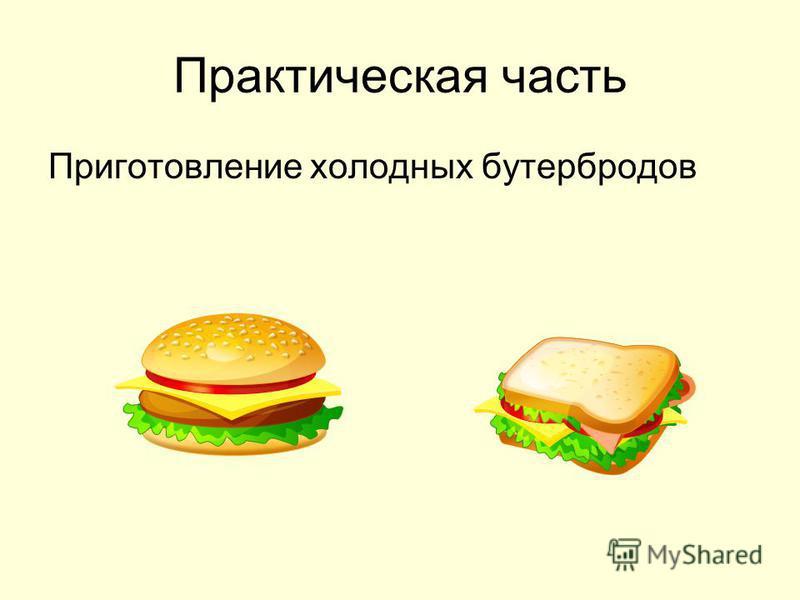 Практическая часть Приготовление холодных бутербродов